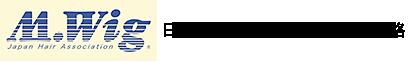 日本毛髪工業協同組合認定JIS規格